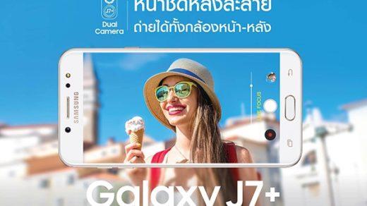 Galaxy J7 Plus